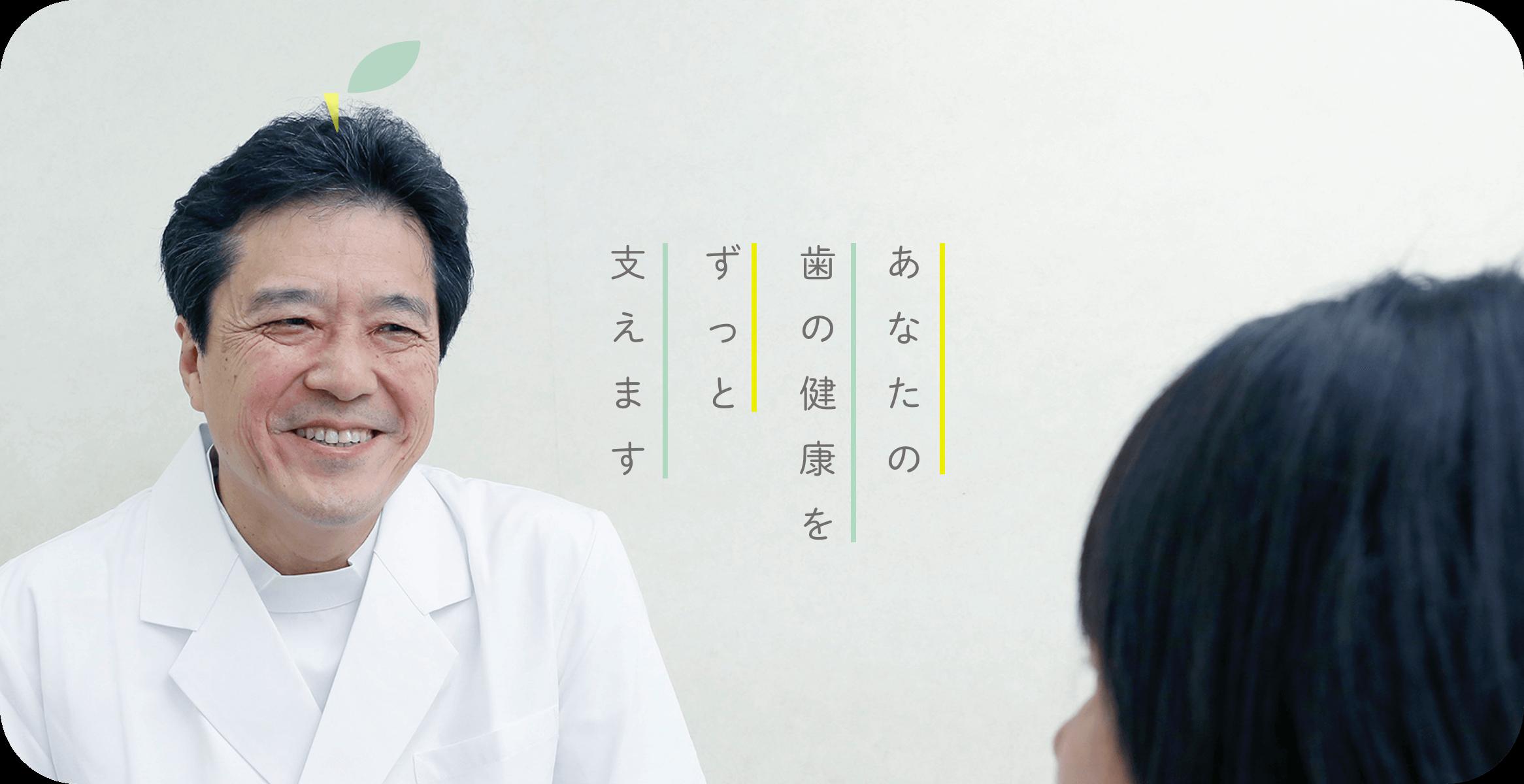 あなたの歯の健康をずっと支えます